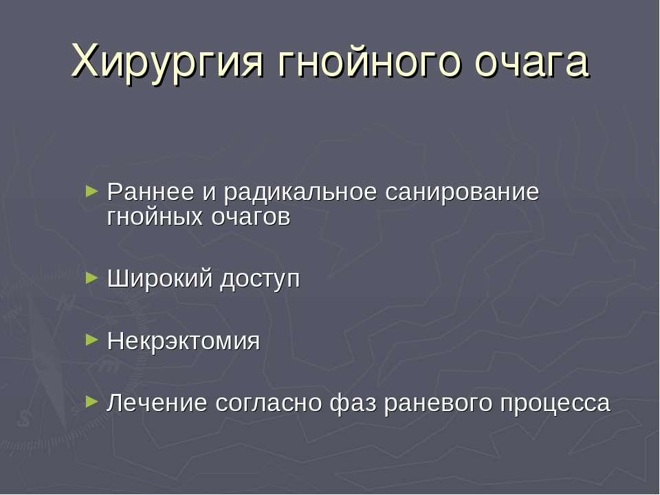 Хирургия гнойного очага Раннее и радикальное санирование гнойных очагов Широк...