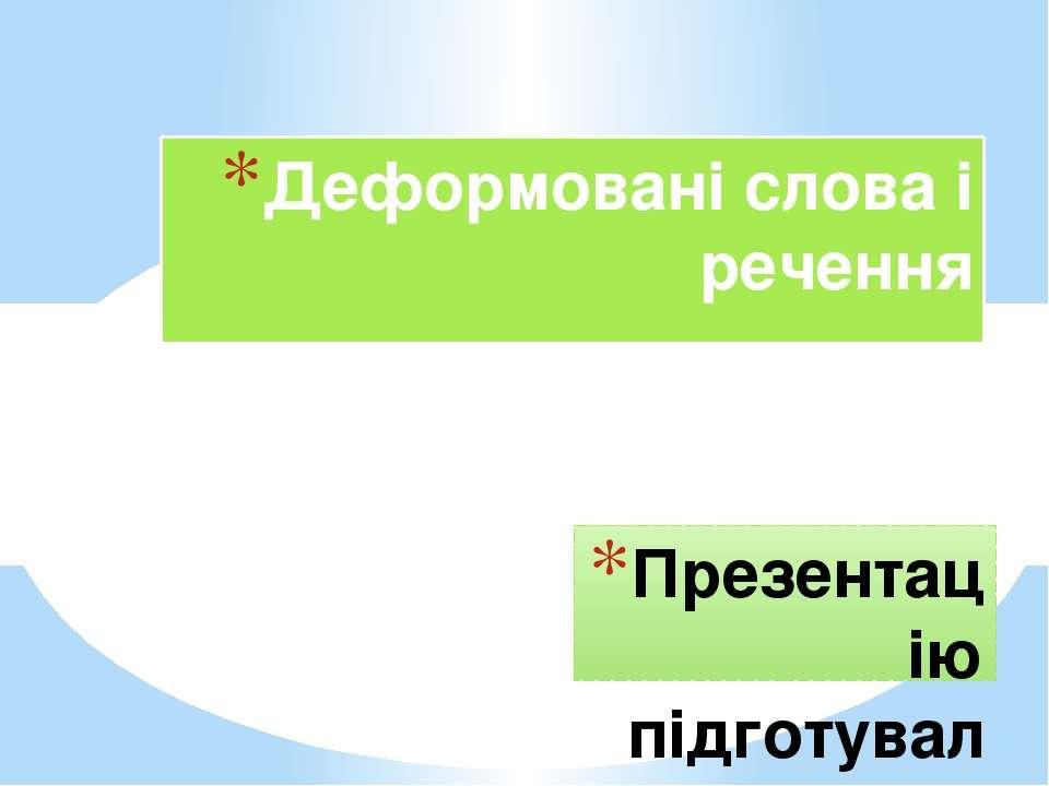 Презентацію підготувала вчитель початкових класів Кліщинського НВК Литовченко...