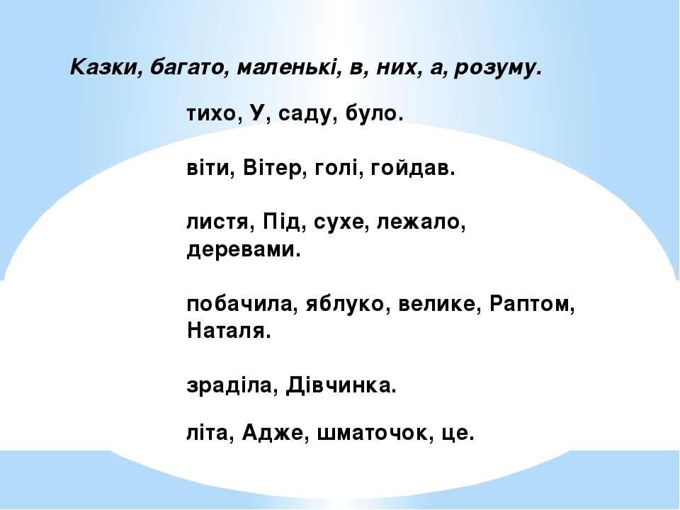 Казки, багато, маленькі, в, них, а, розуму. тихо, У, саду, було. віти, Вітер,...