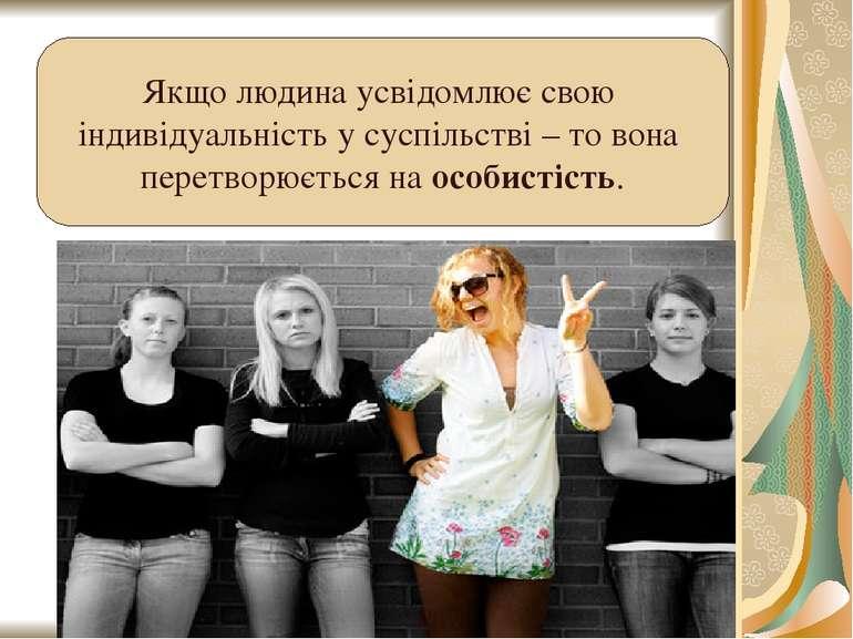 Якщо людина усвідомлює свою індивідуальність у суспільстві – то вона перетвор...