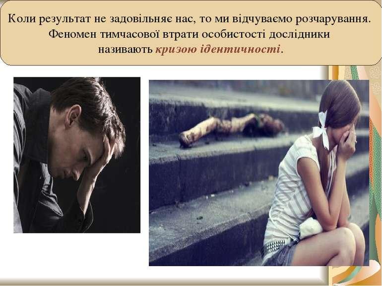 Коли результат не задовільняє нас, то ми відчуваємо розчарування. Феномен тим...