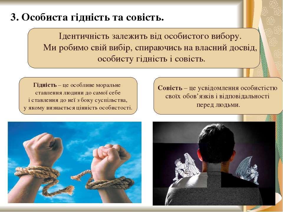 3. Особиста гідність та совість. Ідентичність залежить від особистого вибору....