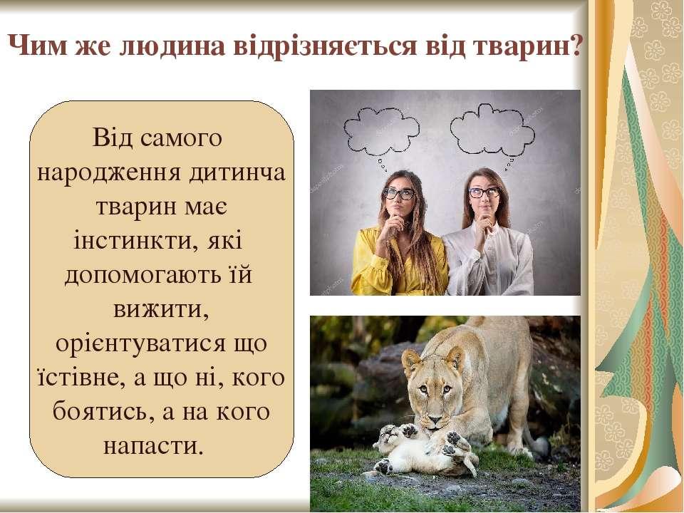 Чим же людина відрізняється від тварин? Від самого народження дитинча тварин ...