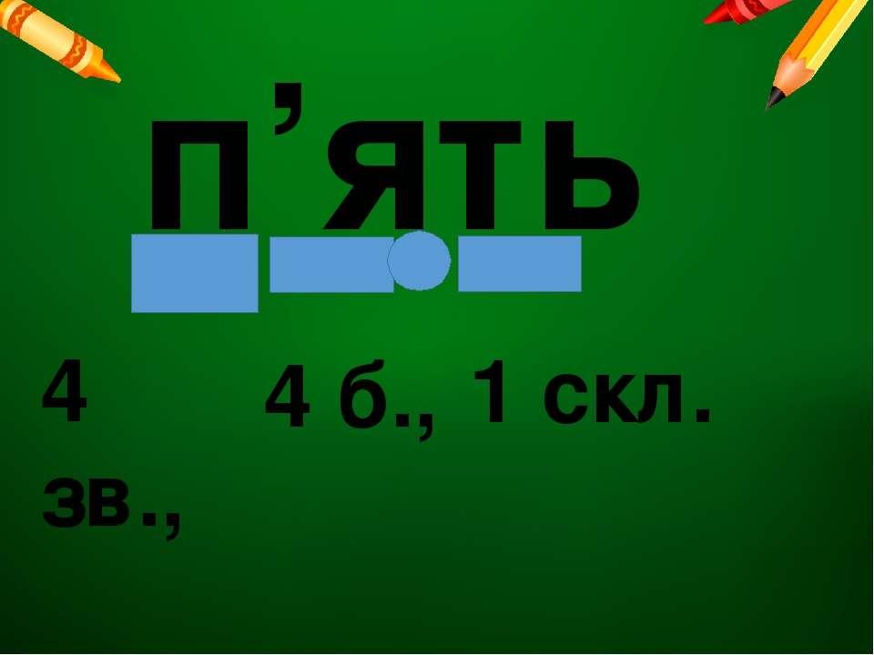 п'ять 4 зв., 4 б., 1 скл.