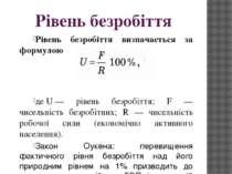 Рівень безробіття Рівень безробіття визначається за формулою деU— рівень бе...
