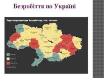 Безробіття по Україні