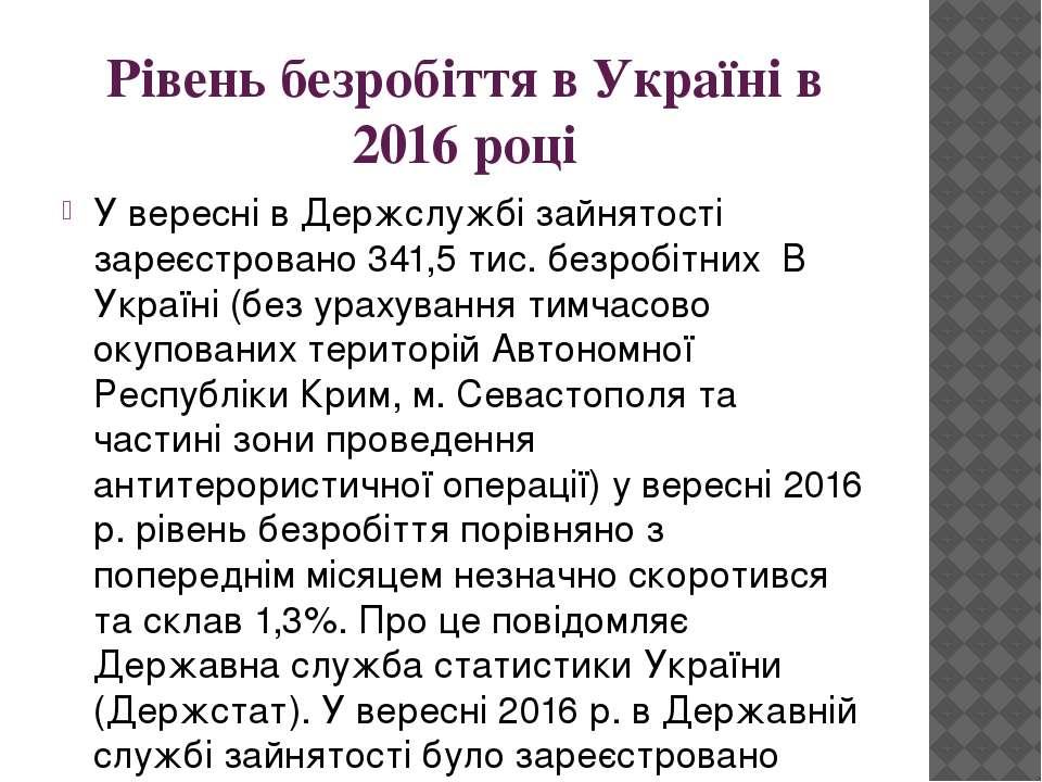 Рівень безробіття в Україні в 2016 році У вересні в Держслужбі зайнятості зар...
