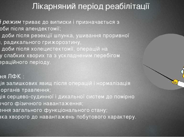 Лікарняний період реабілітації Вільний режим триває до виписки і призначаєтьс...