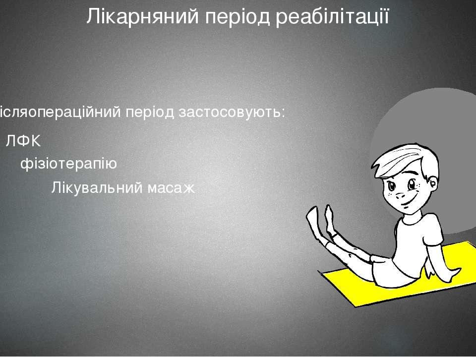 У післяопераційний період застосовують: Лікарняний період реабілітації ЛФК Лі...