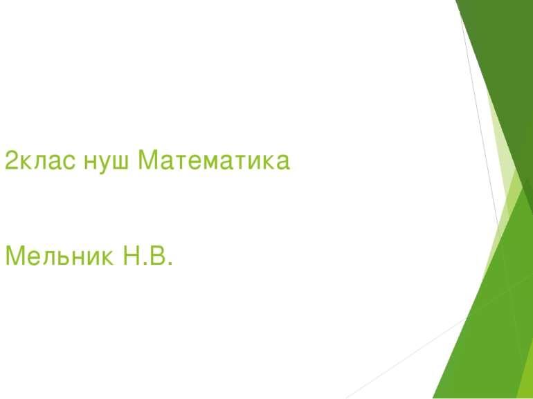 2клас нуш Математика Мельник Н.В.