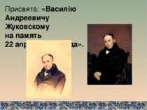 Присвята: «Василію Андреевичу Жуковскому на память 22 апреля 1838 года».