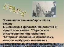 Поема написана незабаром після викупу Т. Шевченка з кріпацтва. На допиті в ІІ...