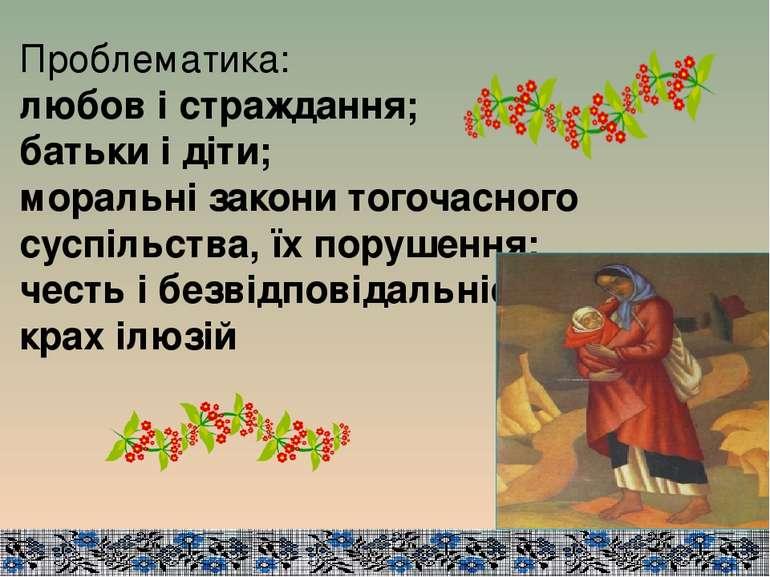 Проблематика: любов і страждання; батьки і діти; моральні закони тогочасного ...