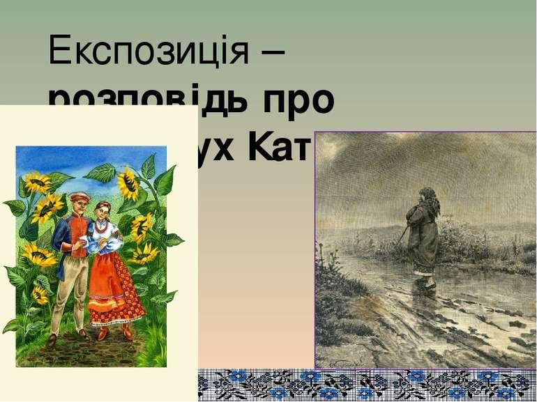 Експозиція – розповідь про непослух Катерини