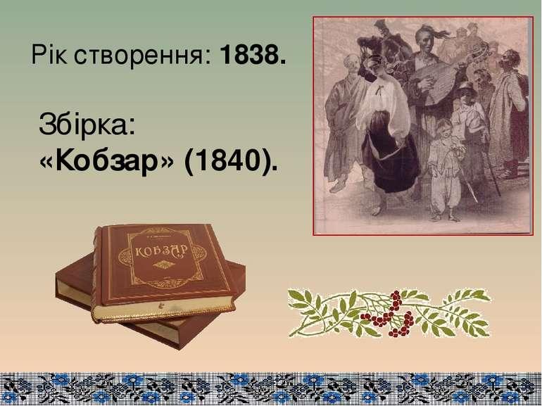 Рік створення:1838. Збірка: «Кобзар» (1840).