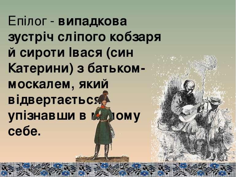 Епілог - випадкова зустріч сліпого кобзаря й сироти Івася (син Катерини) з ба...