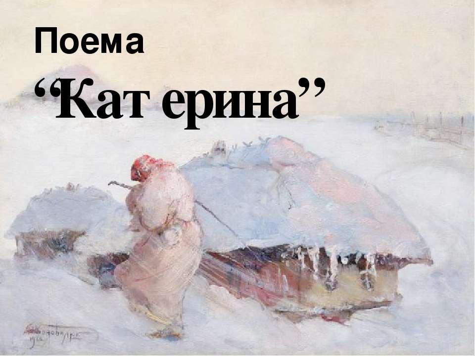 """Поема """"Катерина"""""""
