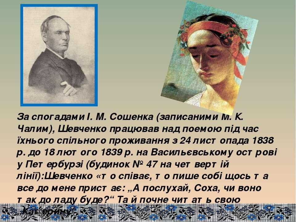 За спогадами І. М. Сошенка (записаними М. К. Чалим), Шевченко працював над по...