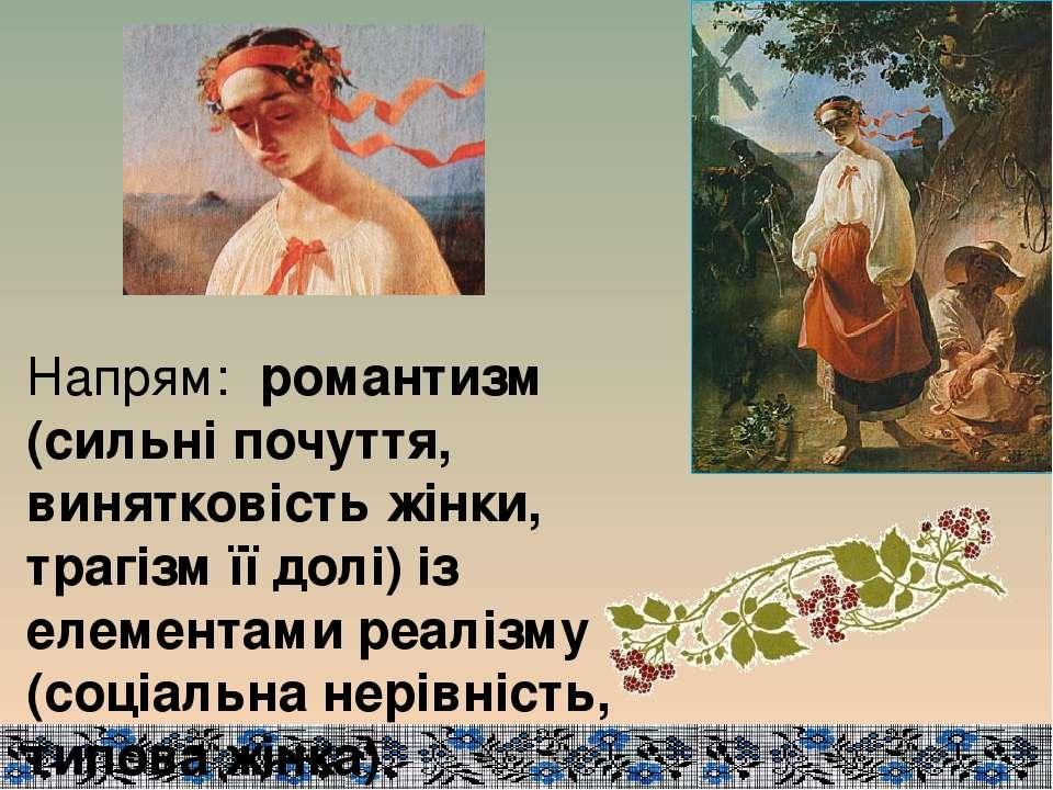 Напрям: романтизм (сильні почуття, винятковість жінки, трагізм її долі) із е...