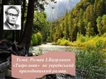 Тема. Роман І.Багряного «Тигролови» як український пригодницький роман.