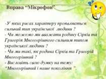 """Вправа """"Мікрофон"""" - У яких рисах характеру проявляється сильний тип українськ..."""