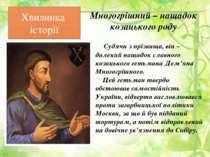 Многогрішний – нащадок козацького роду Судячи з прізвища, він – далекий нащад...