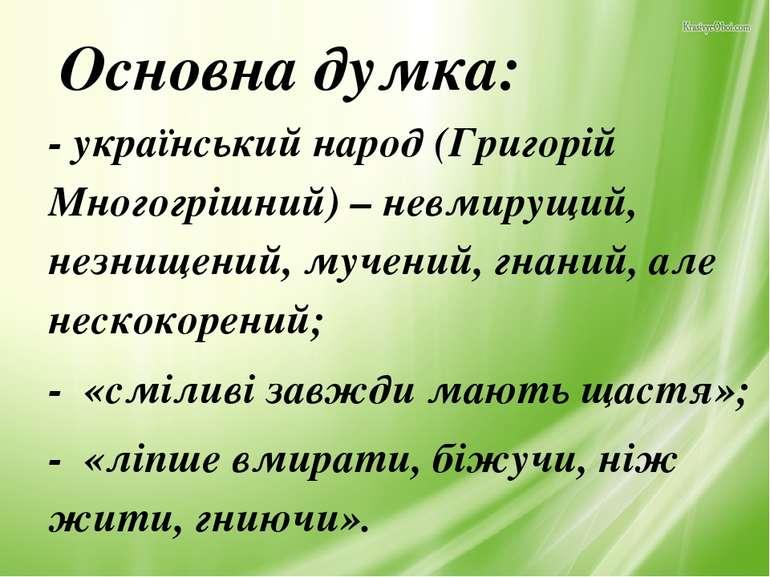 Основна думка: - український народ (Григорій Многогрішний) – невмирущий, незн...