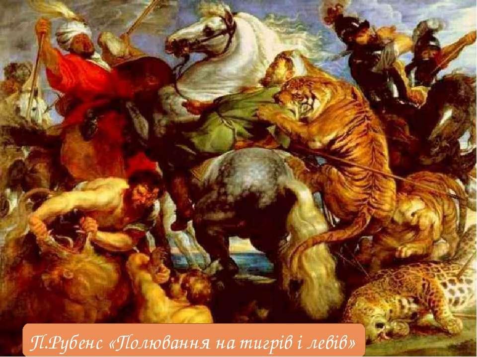 П.Рубенс «Полювання на тигрів і левів»