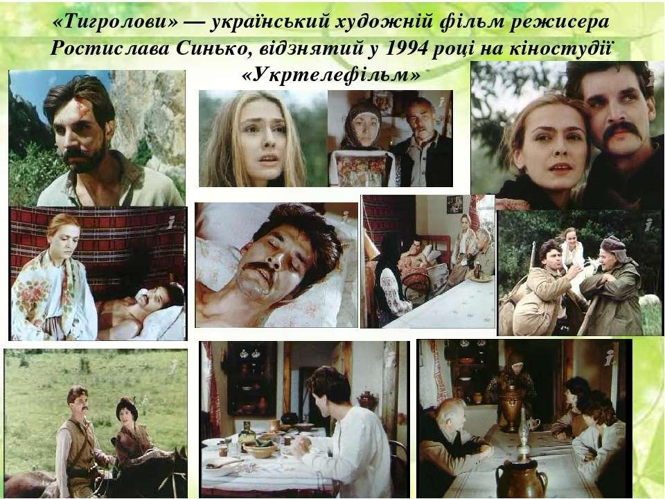 «Тигролови» — український художній фільм режисера Ростислава Синько, відзняти...