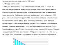 . У секторі «Відходи» найбільшим джерелом викидів метану є анаеробне розклада...