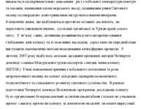РОЗДІЛ V Сценарії можливої зміни клімату на території України Сьогодні факт г...