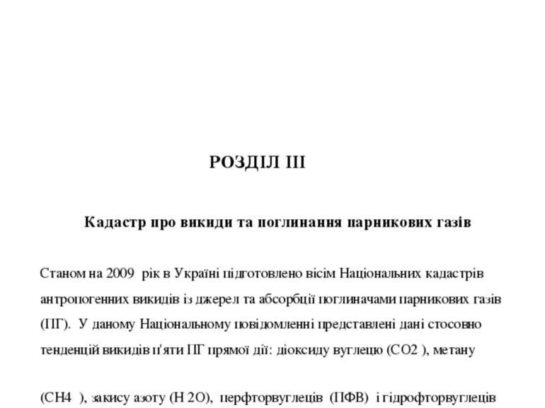 РОЗДІЛ ІІІ Кадастр про викиди та поглинання парникових газів Станом на 2009 р...