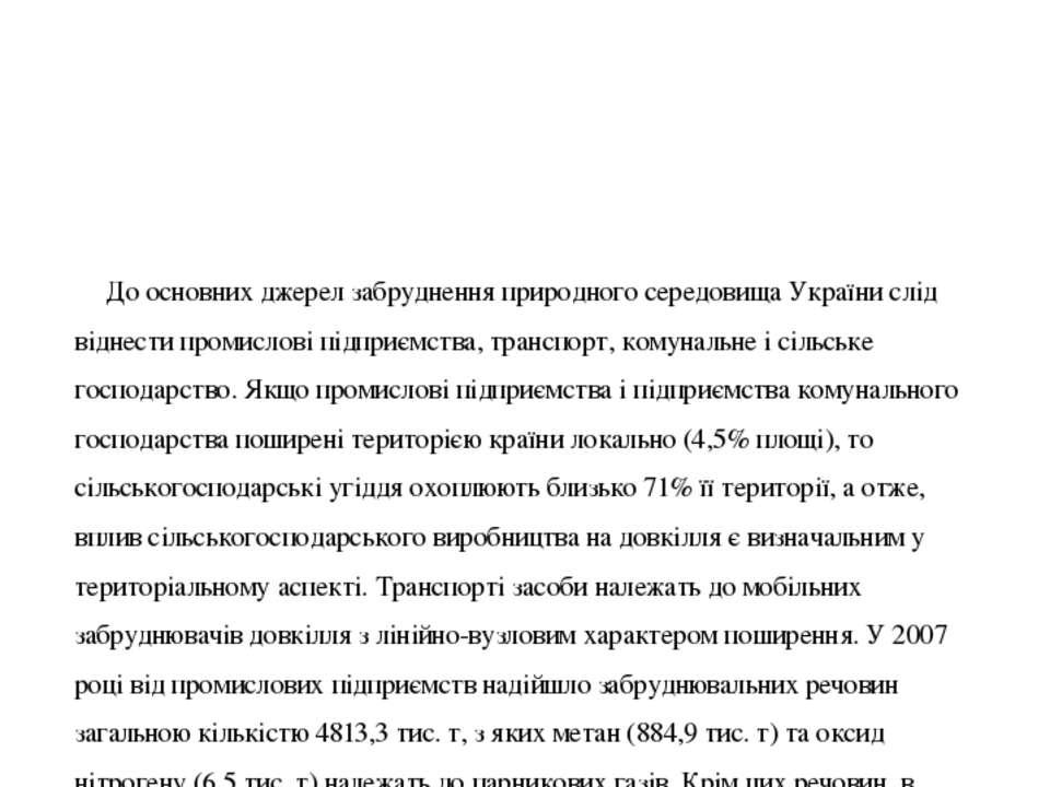 До основних джерел забруднення природного середовища України слід віднести пр...