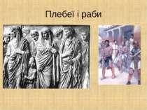 Плебеї і раби