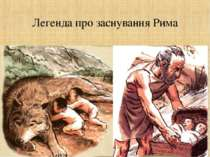Легенда про заснування Рима