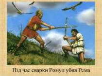 Під час сварки Ромул убив Рема
