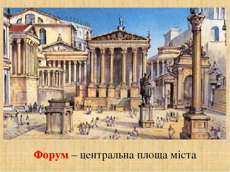 Форум – центральна площа міста