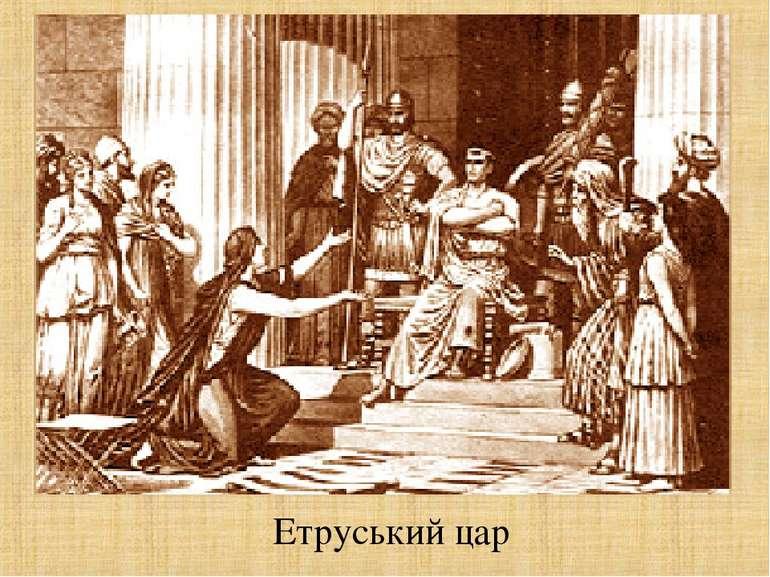 Етруський цар