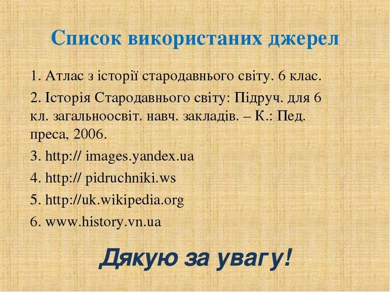 Список використаних джерел 1. Атлас з історії стародавнього світу. 6 клас. 2....