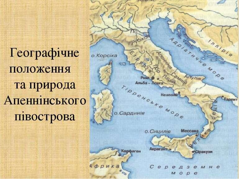 Географічне положення та природа Апеннінського півострова
