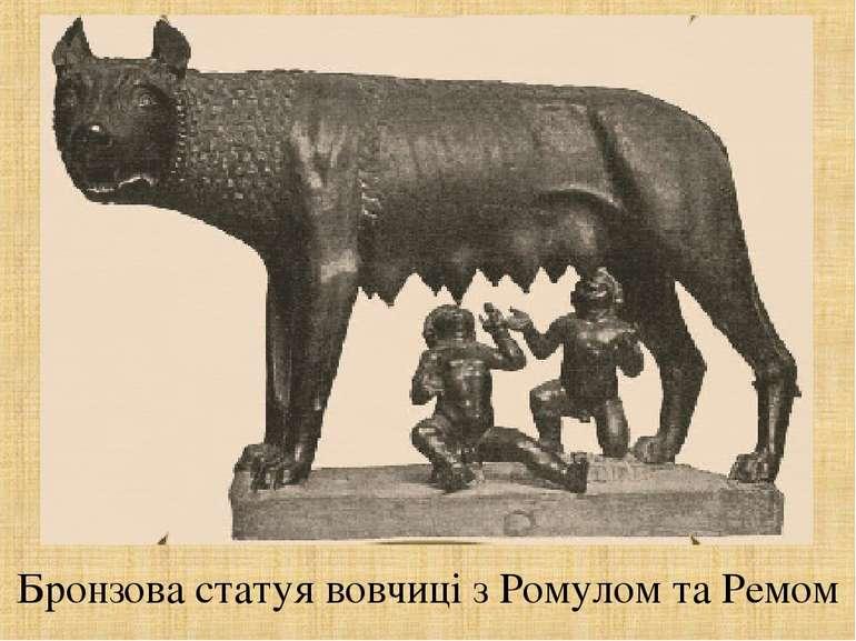 Бронзова статуя вовчиці з Ромулом та Ремом