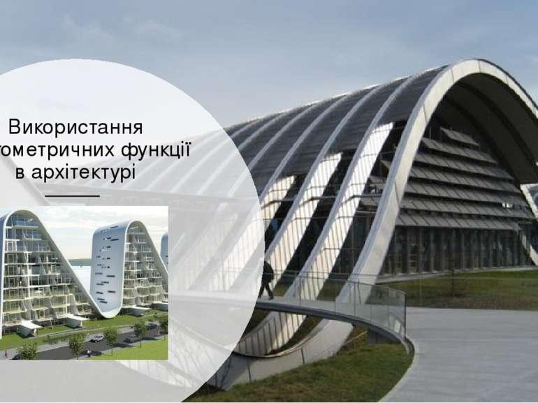 Використання тригометричних функції в архітектурі