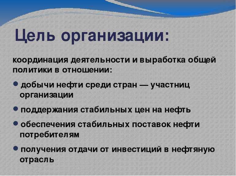 Цель организации: координация деятельности и выработка общей политики в отнош...