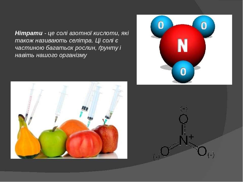 Нітрати - це солі азотної кислоти, які також називають селітра. Ці солі є час...