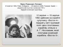 Павло Романович Попович (5 жовтня 1930, Узин, Київщина — 29 вересня 2009, Гур...