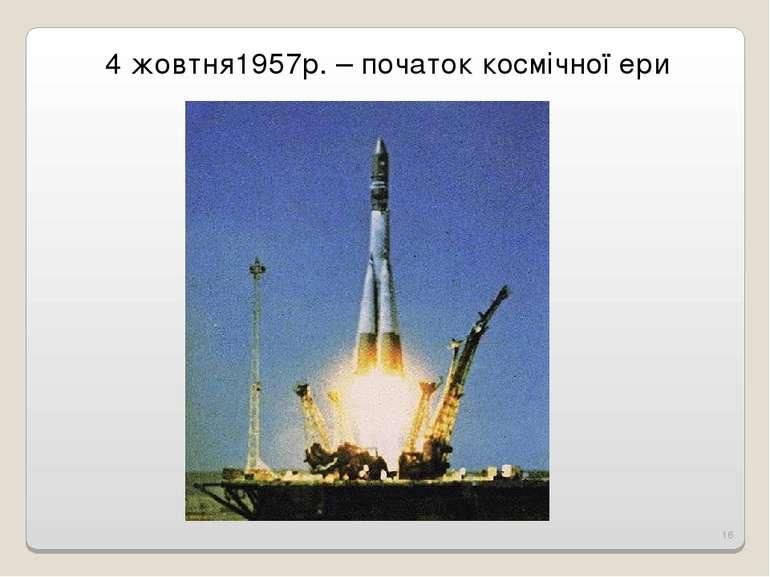 4 жовтня1957р. – початок космічної ери *