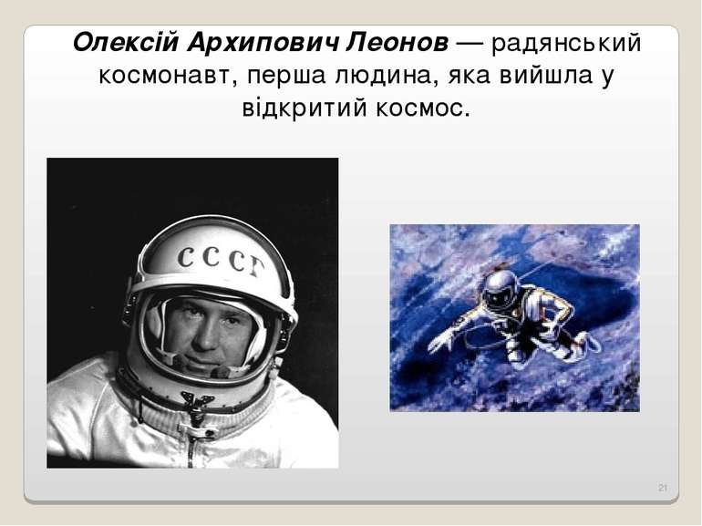 Олексій Архипович Леонов — радянський космонавт, перша людина, яка вийшла у в...