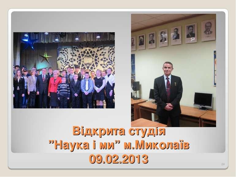 """Відкрита студія """"Наука і ми"""" м.Миколаїв 09.02.2013 *"""