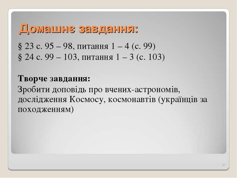 Домашнє завдання: § 23 с. 95 – 98, питання 1 – 4 (с. 99) § 24 с. 99 – 103, пи...