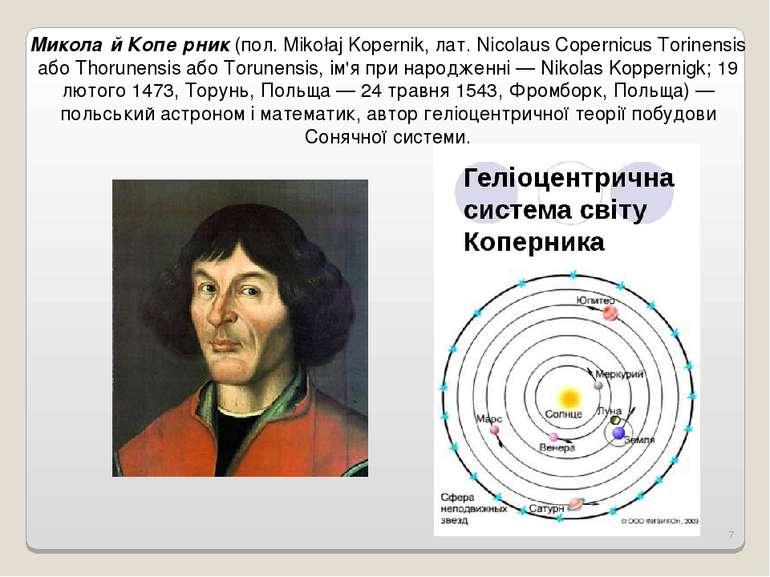 Микола й Копе рник (пол. Mikołaj Kopernik, лат. Nicolaus Copernicus Torinensi...